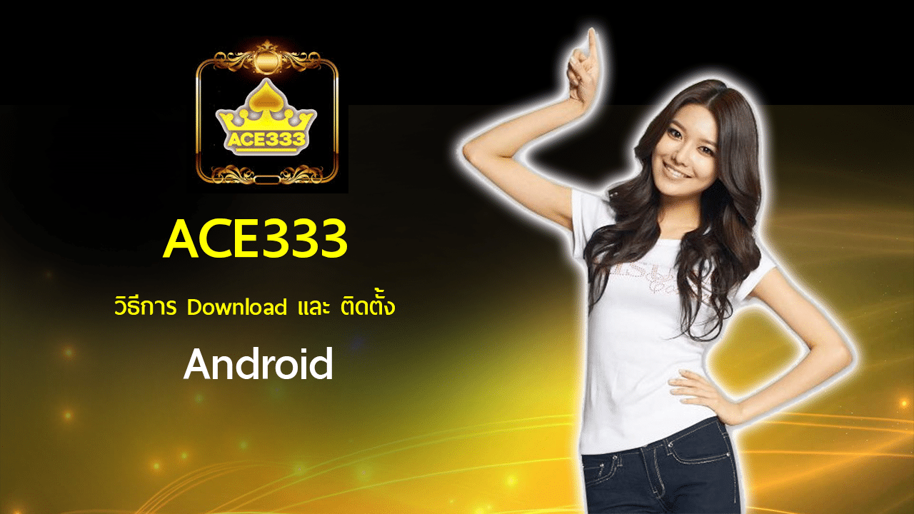 how to install ace333 – GClub.Tech